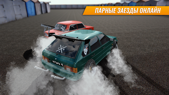 Russian Car Drift + (a lot of money) Free For Android.png